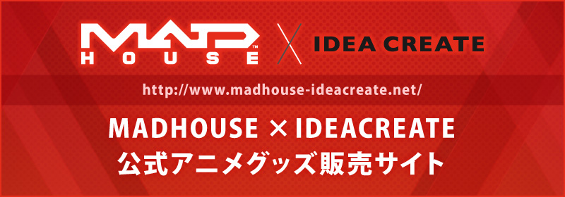「MADHOUSE×IDEACREATE」はこちら